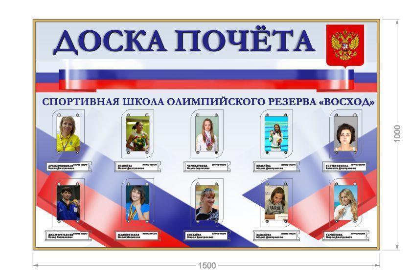 http://www.studio-pahra.ru/uploads/image/%D0%B4%D0%BE%D1%81%D0%BA%D0%B0%20%D0%BF%D0%BE%D1%87%D1%91%D1%82%D0%B0%202.jpg